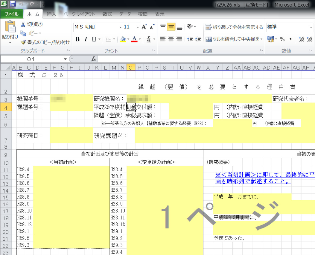 日本学術振興会を騙った標的型攻撃メール 調査メモ