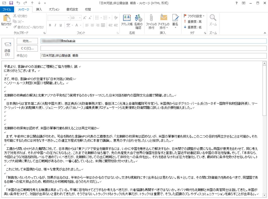 外務省職員を発信元と詐称する巧妙な(?)不審メール調査メモ