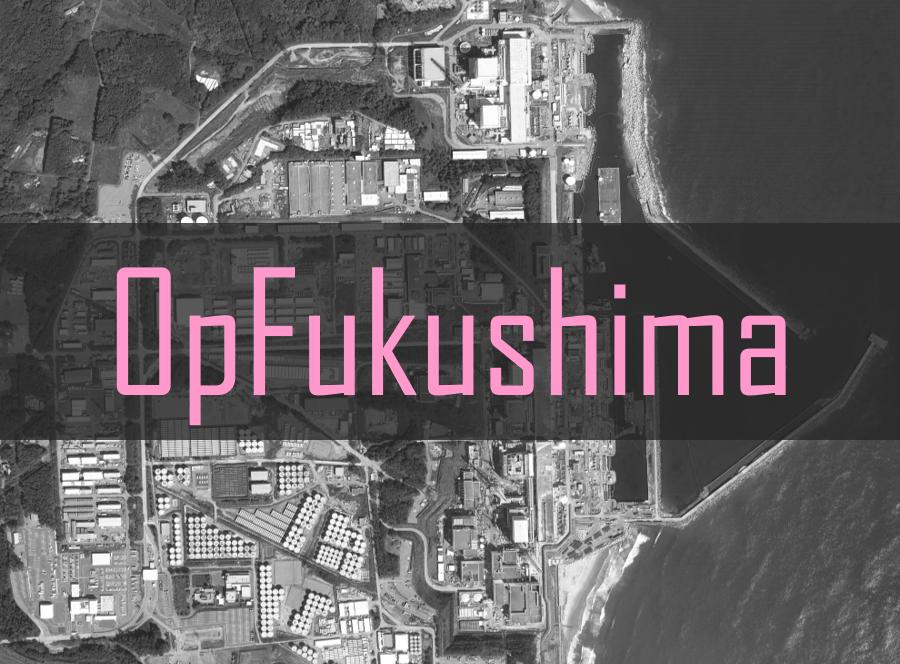 Anonymousによるオペレーション #OpFukushima メモ