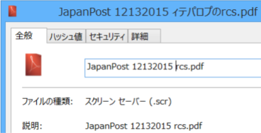 DHL, EMS, JapanPostを装った「ばらまき型」メール調査メモ
