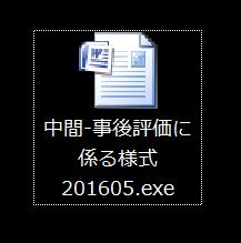 文部科学省を装って送られた「中間-事後評価に係る様式201605.zip」 調査メモ
